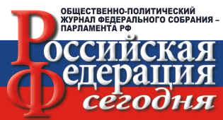 Российская федерация - сегодня