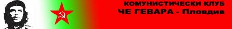 "Комунистически клуб ""Че Гевара"" Пловдив"