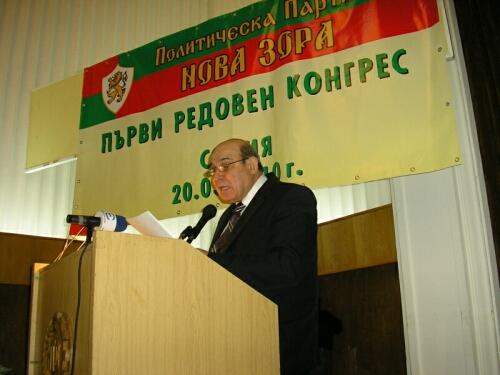 Минчо Минчев говори пред Първия редовен конгрес на ПП Нова Зора